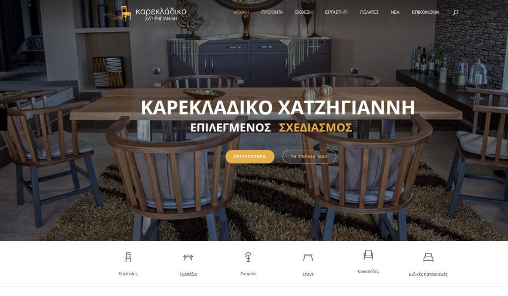 Νέα ιστοσελίδα www.karekladiko.gr